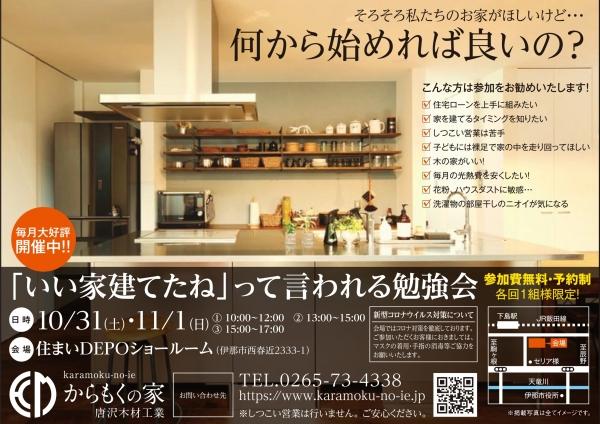 2011e10_唐沢木材様02_cs5.jpg