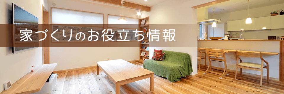 長野県伊那市の注文住宅・新築戸建てを手がける工務店の からもくの家ブログ
