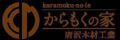 からもくの家(唐沢木材工業)|長野県伊那市の新築・注文住宅・新築戸建てを手がける工務店